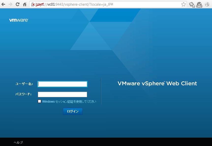 vsphere-web-client_JA
